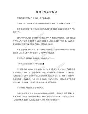钢琴独奏音乐会主持词.doc