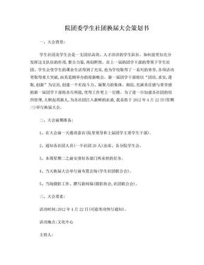 社团换届大会策划书.doc