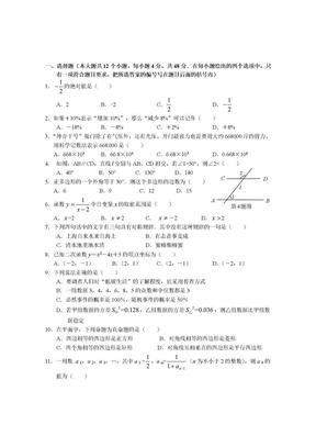 2013年中考模拟试题数学(一).doc