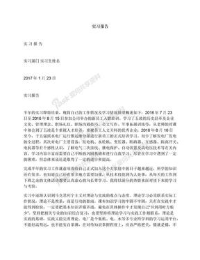 实习报告.docx
