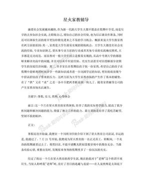 暑期家教社会实践论文.doc