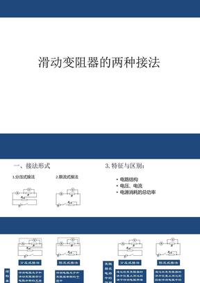 滑动变阻器的两种接法.ppt