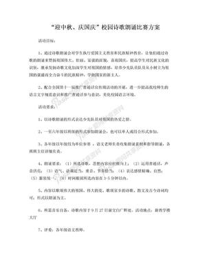 """""""迎中秋、庆国庆""""校园诗歌朗诵比赛方案.doc"""