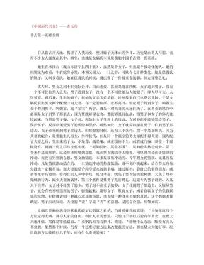 《中国历代名女》——奇女传.docx
