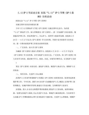 """5.12护士节活动方案 医院""""5.12""""护士节暨《护士条例》宣传活动.doc"""
