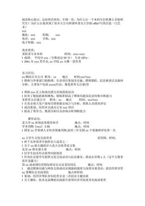 简历制作模板.doc