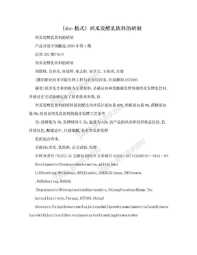 [doc格式] 西瓜发酵乳饮料的研制.doc