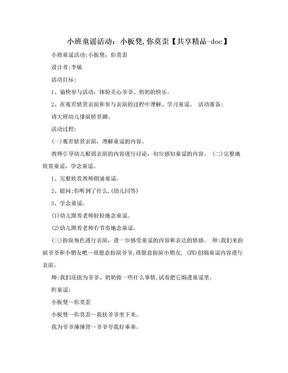 小班童谣活动:小板凳,你莫歪【共享精品-doc】.doc