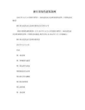 《浙江省绿色建筑条例》.doc