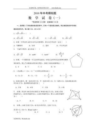 2014年中考数学模拟试题及答案(1).doc