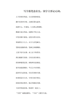 楷书练字口诀.doc