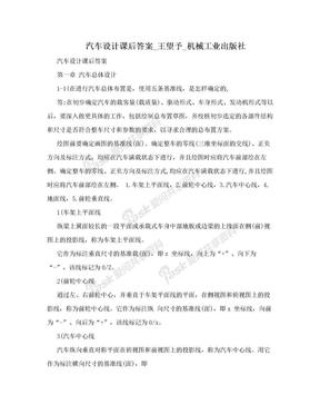 汽车设计课后答案_王望予_机械工业出版社.doc