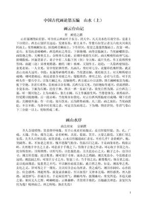 中国古代画论类编++山水.doc