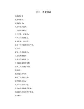 庆七一诗歌朗诵.doc