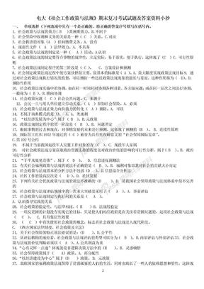 2019电大《社会工作政策与法规》期末复习题及答案资料必考重点.doc