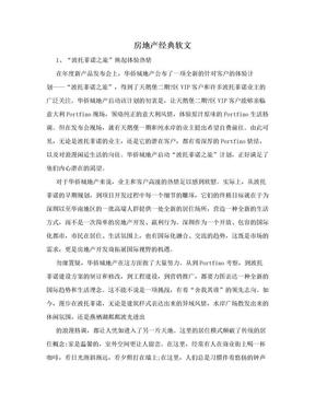 房地产经典软文.doc