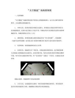 EV3机器人太空挑战任务规则.doc