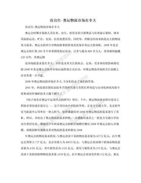 汝宜红-奥运物流市场有多大.doc