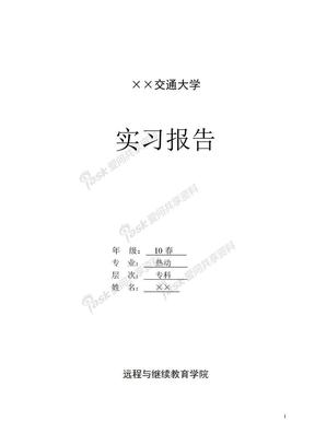 发电厂检修公司锅炉队实习报告.doc