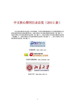 《2011年中文核心期刊目录》医学类.doc
