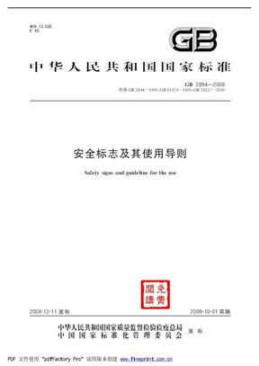 安全标志及其使用导则GB2894-2008.pdf