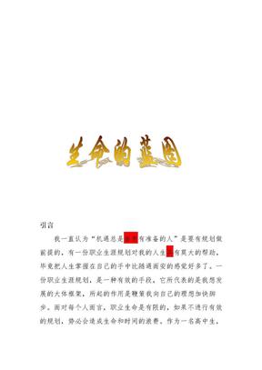 高中生职业生涯规划.doc