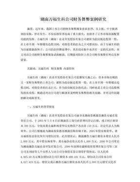 万福生科财务舞弊案例.doc