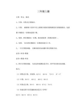 苏教版小升初(三~六)数学知识点梳理.doc
