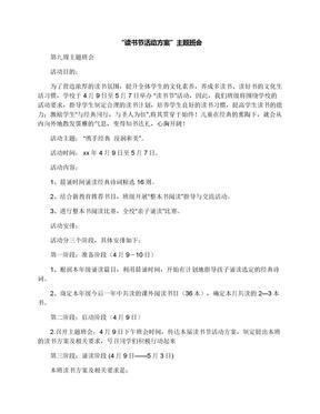 """""""读书节活动方案""""主题班会.docx"""