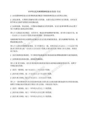 《中华人民共和国特种设备安全法》全文.docx