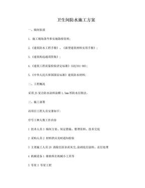 卫生间防水施工方案.doc