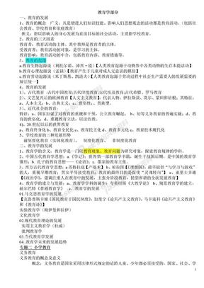教师招聘考试复习资料教师招聘考试复习资料综合.doc
