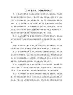 【2017年整理】水浒传每回概括.doc