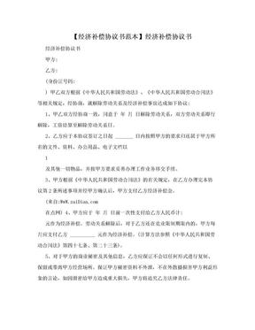 【经济补偿协议书范本】经济补偿协议书.doc