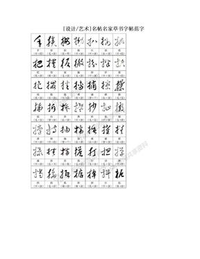 [设计/艺术]名帖名家草书字帖范字.doc