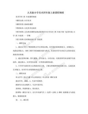人美版小学美术四年级上册课程纲要.doc