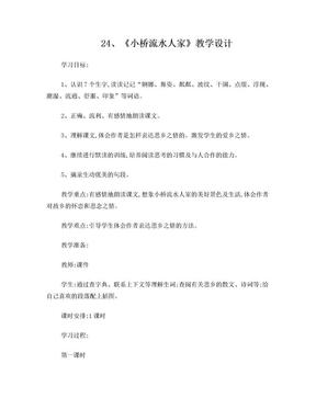 《小桥流水人家》.doc