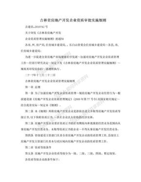 吉林省房地產開發企業資質審批實施細則.doc