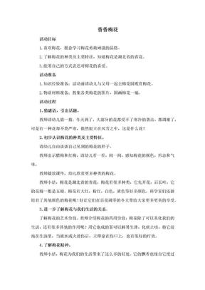 大班 十八周 科学1 香香梅花.docx