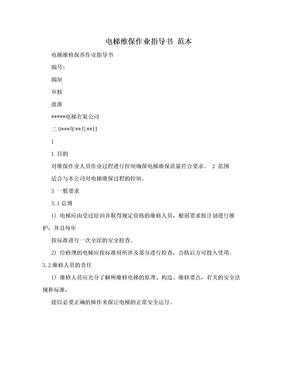 电梯维保作业指导书 范本 .doc
