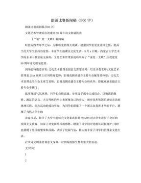 朗诵比赛新闻稿(500字).doc