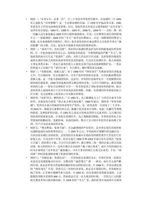 """中国""""经济周期""""的八个规律.docx"""