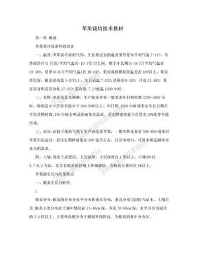 苹果栽培技术教材.doc
