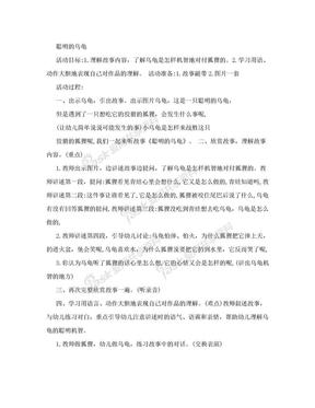 幼儿园语言活动教案.doc
