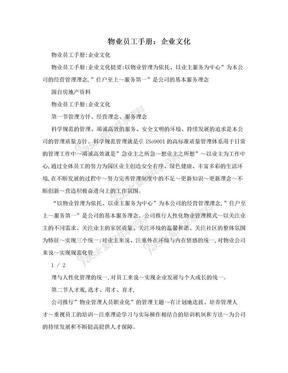 物业员工手册:企业文化.doc
