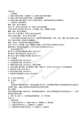 2013报关员考试重点归纳(详细).doc