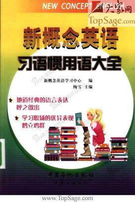 新概念英语习语惯用语大全.pdf