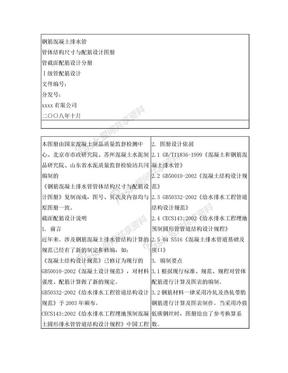 钢筋混凝土排水管 一级管配筋设计图册.doc