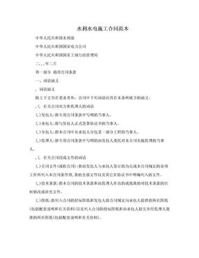 水利水电施工合同范本.doc