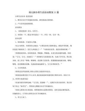 幼儿园小班生活活动教案11篇.doc